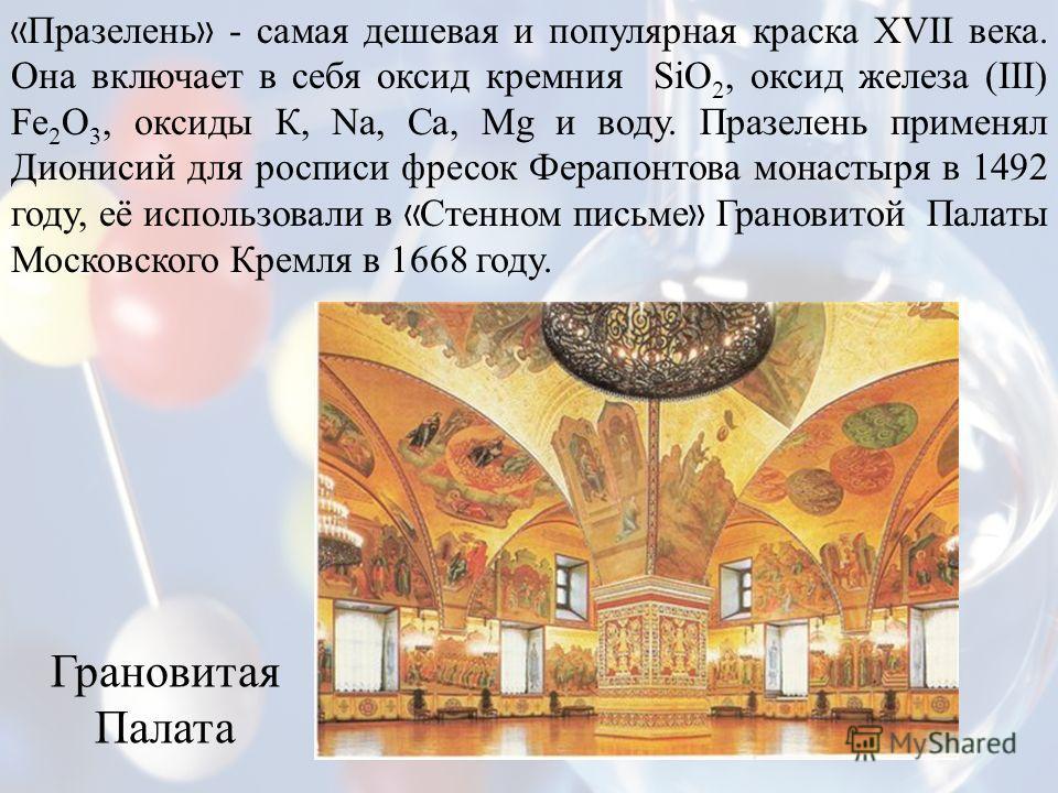 « Празелень » - самая дешевая и популярная краска XVII века. Она включает в себя оксид кремния SiО 2, оксид железа (III) Fe 2 O 3, оксиды К, Nа, Са, Мg и воду. Празелень применял Дионисий для росписи фресок Ферапонтова монастыря в 1492 году, её испол