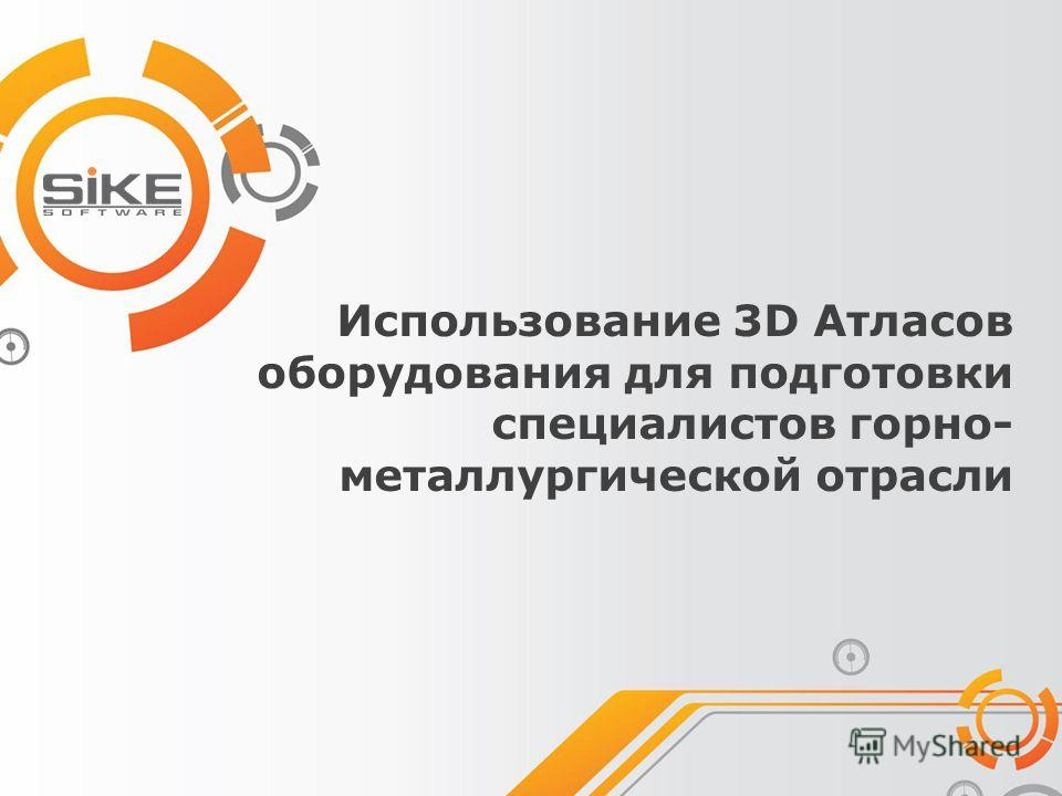 Использование 3D Атласов оборудования для подготовки специалистов горно- металлургической отрасли