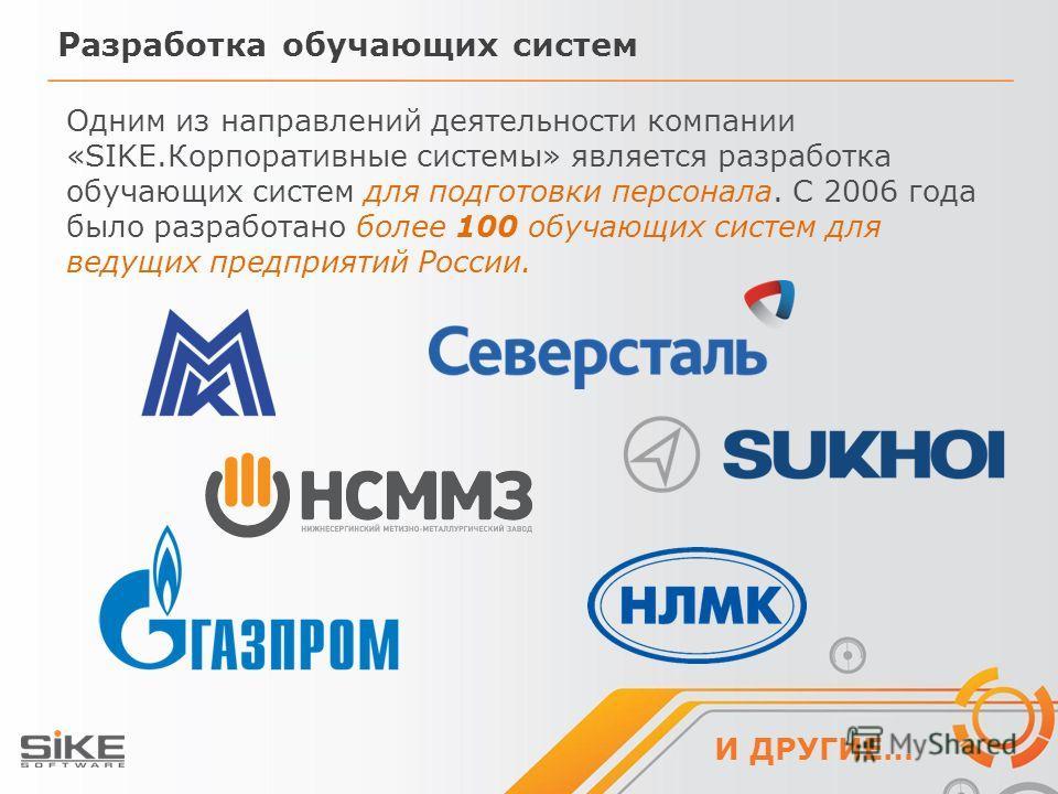 Разработка обучающих систем Одним из направлений деятельности компании «SIKE.Корпоративные системы» является разработка обучающих систем для подготовки персонала. С 2006 года было разработано более 100 обучающих систем для ведущих предприятий России.