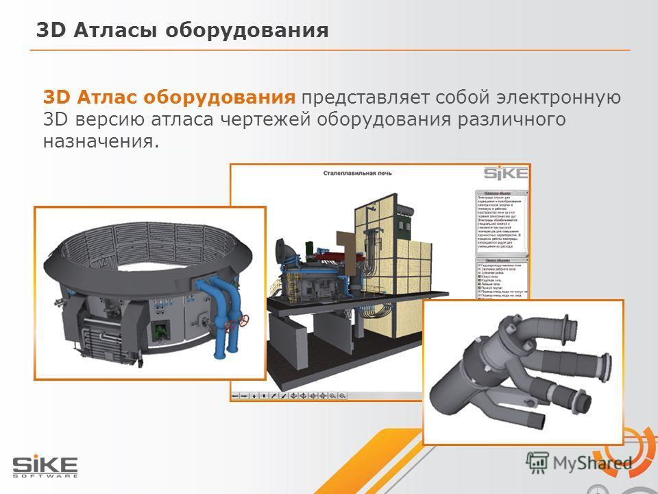 3D Атлас оборудования представляет собой электронную 3D версию атласа чертежей оборудования различного назначения. 3D Атласы оборудования