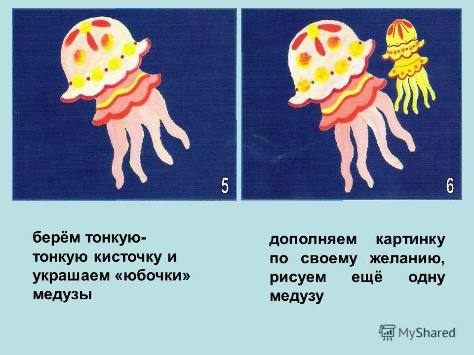 дополняем картинку по своему желанию, рисуем ещё одну медузу берём тонкую- тонкую кисточку и украшаем «юбочки» медузы