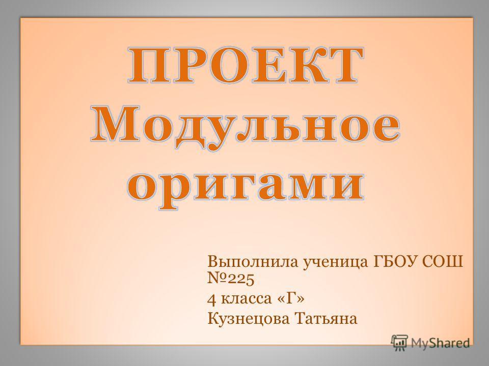 Выполнила ученица ГБОУ СОШ 225 4 класса «Г» Кузнецова Татьяна