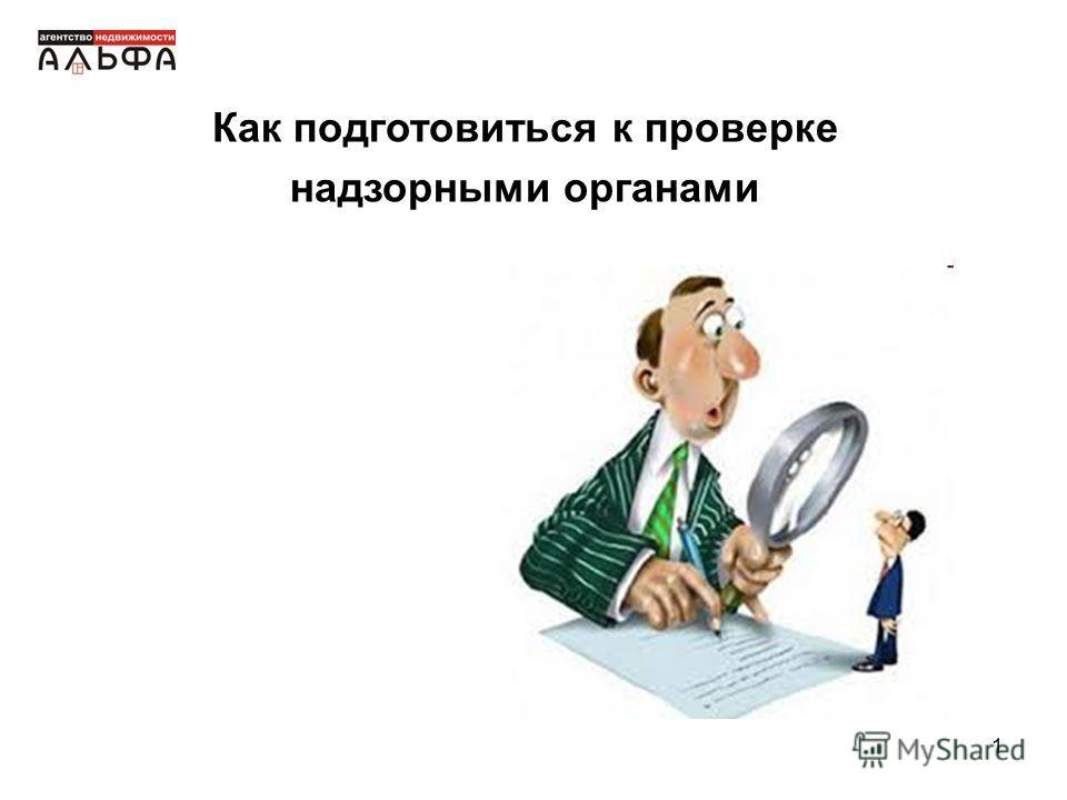 1 Как подготовиться к проверке надзорными органами