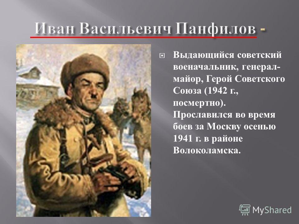 Выдающийся советский военачальник, генерал - майор, Герой Советского Союза (1942 г., посмертно ). Прославился во время боев за Москву осенью 1941 г. в районе Волоколамска.