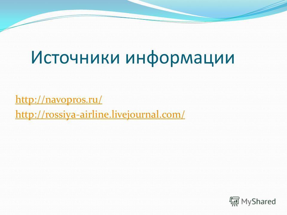 Источники информации http://navopros.ru/ http://rossiya-airline.livejournal.com/