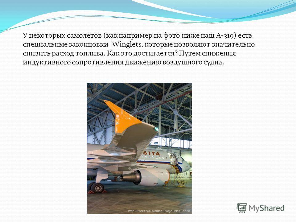 У некоторых самолетов (как например на фото ниже наш A-319) есть специальные законцовки Winglets, которые позволяют значительно снизить расход топлива. Как это достигается? Путем снижения индуктивного сопротивления движению воздушного судна.