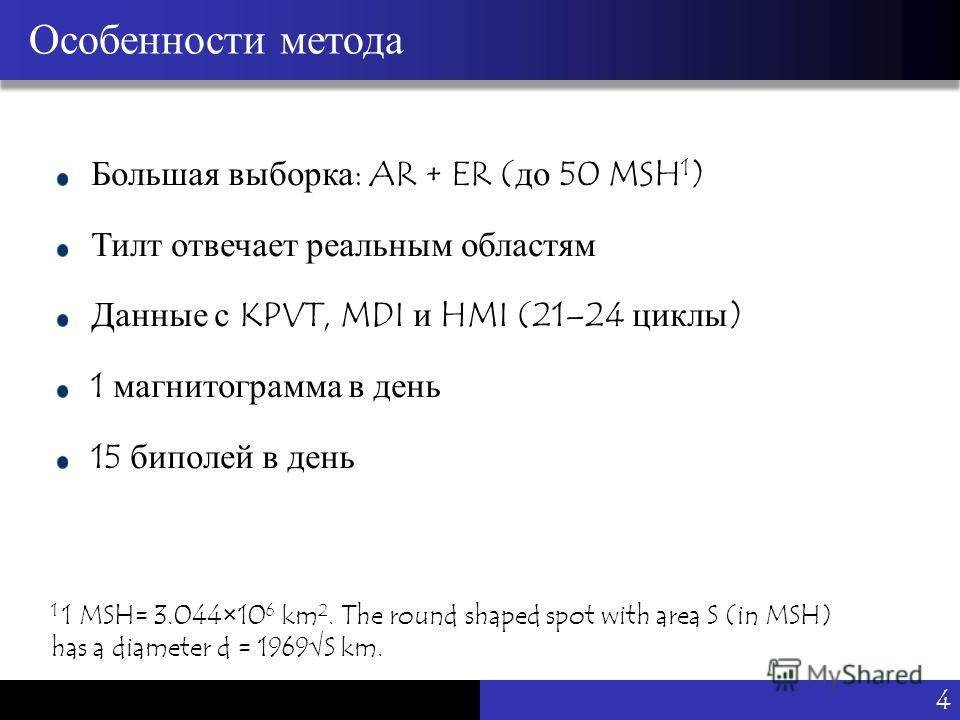 Vu Pham 1 1 MSH= 3.044×10 6 km 2. The round shaped spot with area S (in MSH) has a diameter d = 1969S km. Большая выборка: AR + ER (до 50 MSH 1 ) Тилт отвечает реальным областям Данные с KPVT, MDI и HMI (21–24 циклы) 1 магнитограмма в день 15 биполей