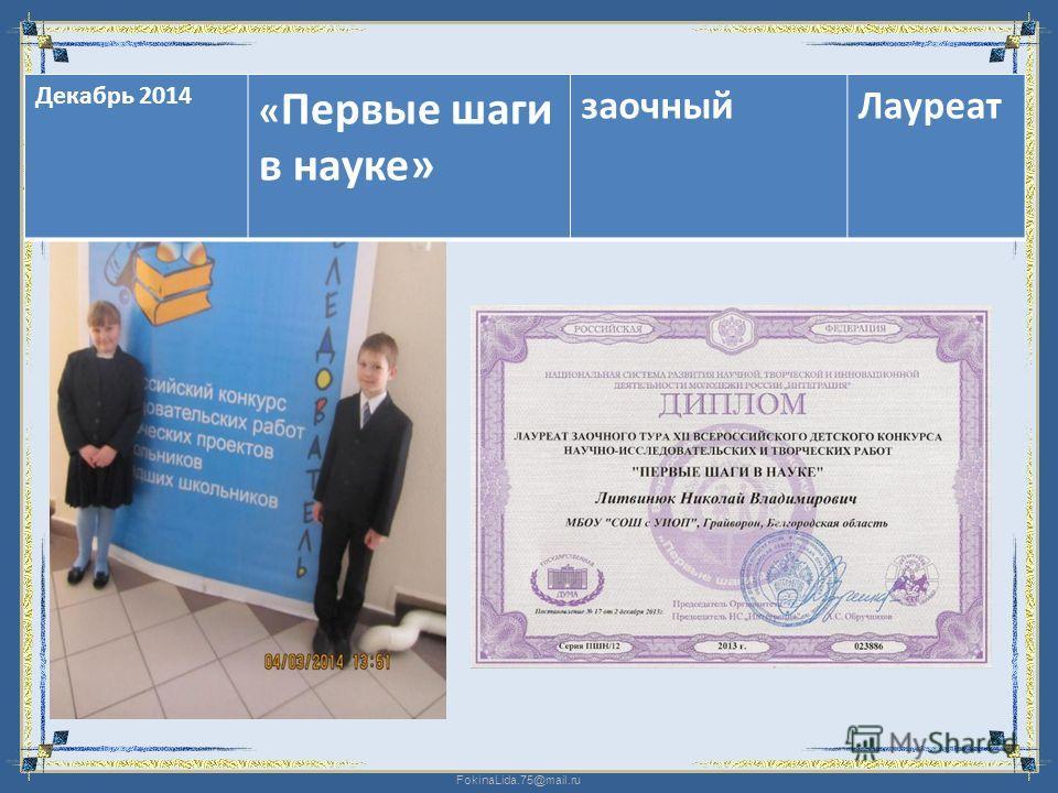 FokinaLida.75@mail.ru Декабрь 2014 « Первые шаги в науке» заочныйЛауреат