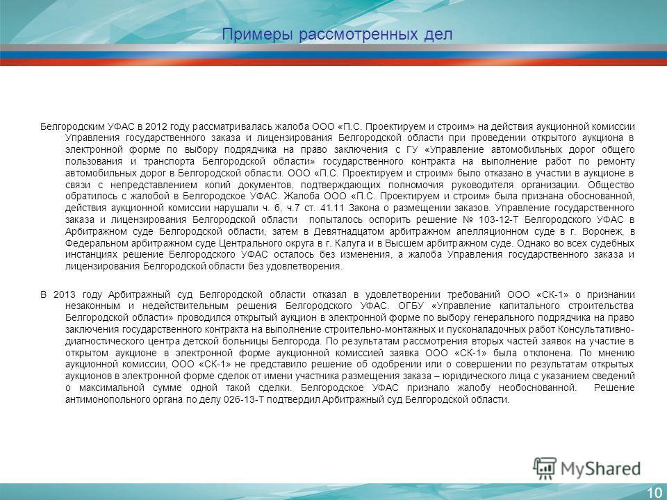 Примеры рассмотренных дел Белгородским УФАС в 2012 году рассматривалась жалоба ООО «П.С. Проектируем и строим» на действия аукционной комиссии Управления государственного заказа и лицензирования Белгородской области при проведении открытого аукциона