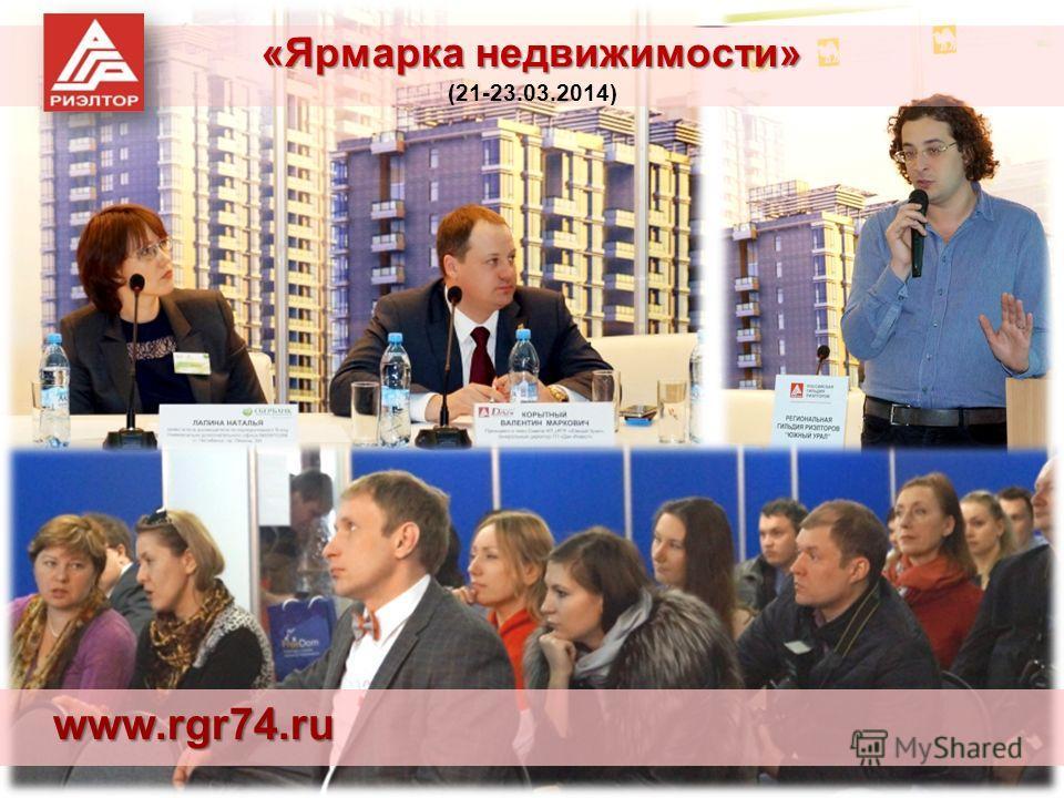 www.rgr74.ru «Ярмарка недвижимости» (21-23.03.2014)
