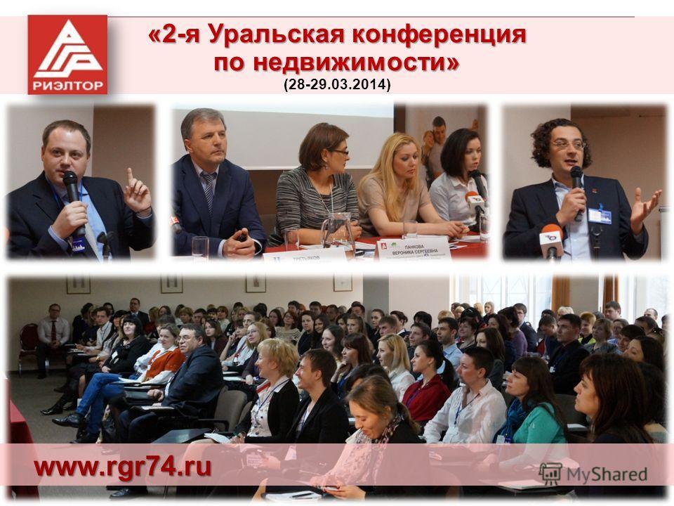 www.rgr74.ru «2-я Уральская конференция по недвижимости» (28-29.03.2014)