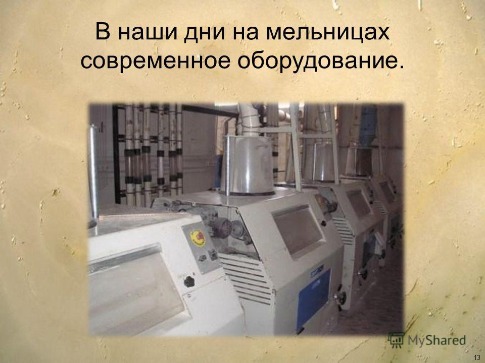 В наши дни на мельницах современное оборудование. 13