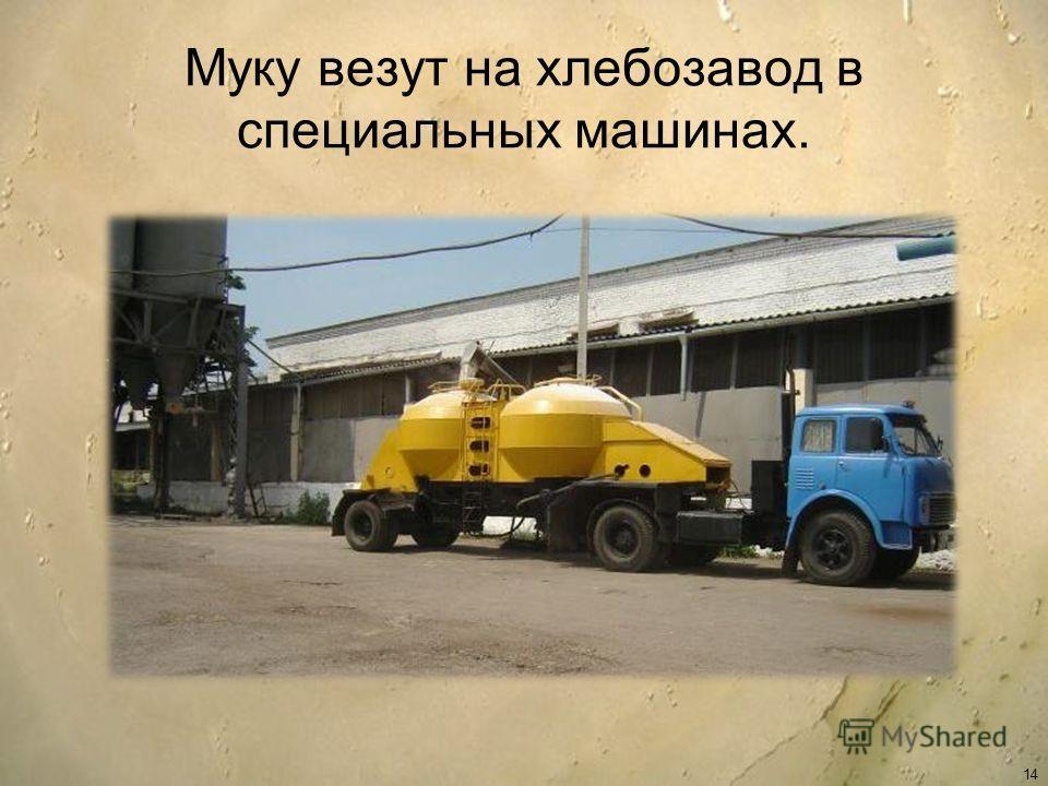 Муку везут на хлебозавод в специальных машинах. 14