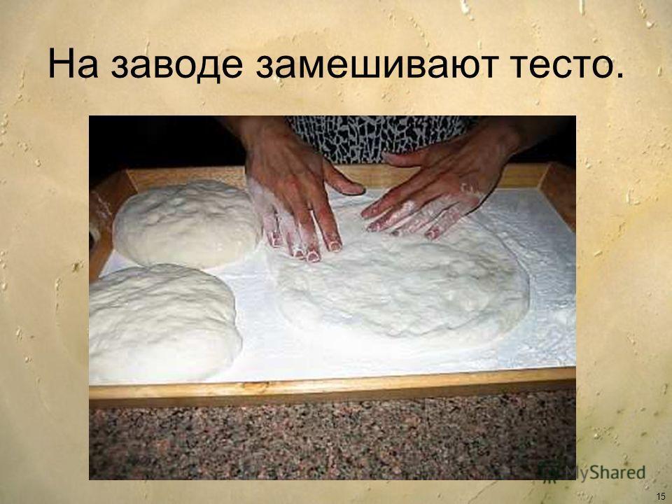 На заводе замешивают тесто. 15