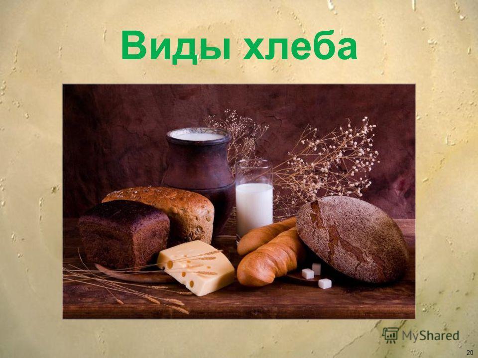 Виды хлеба 20