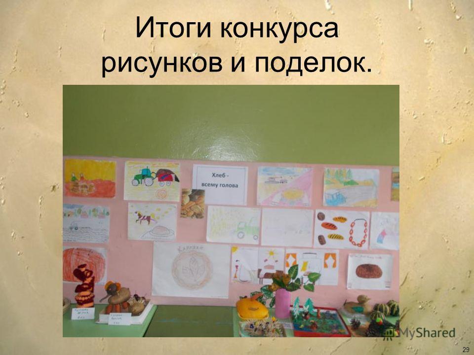 Итоги конкурса рисунков и поделок. 29