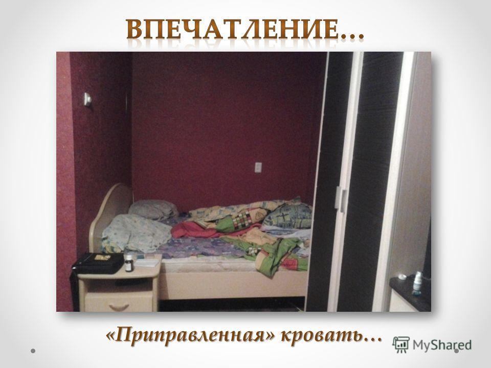 «Приправленная» кровать…