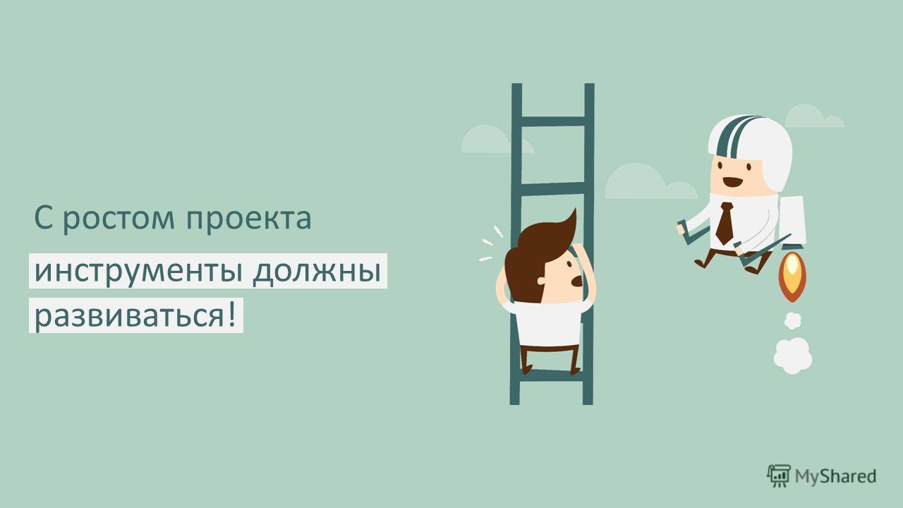 / 21 С ростом проекта инструменты должны развиваться!