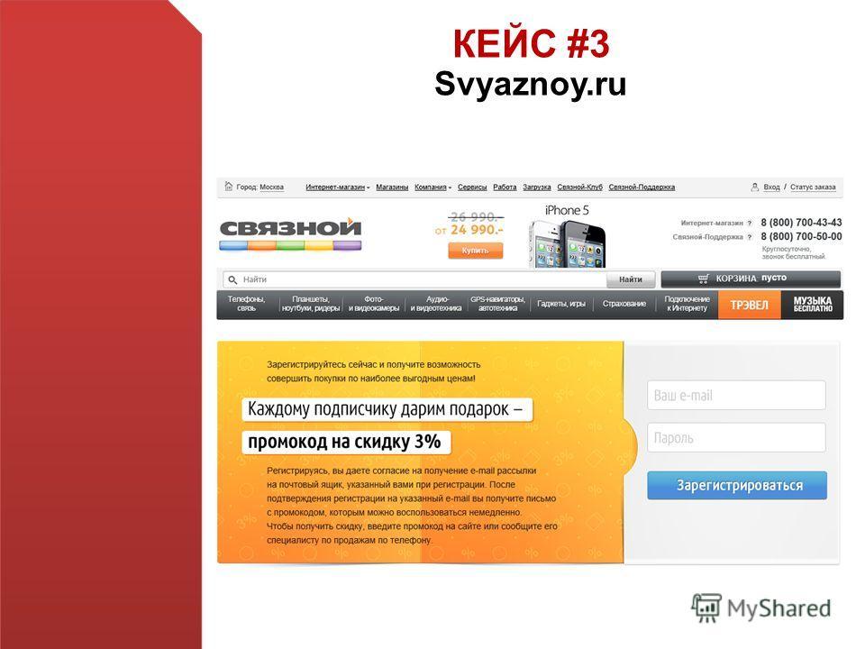 КЕЙС #3 Svyaznoy.ru