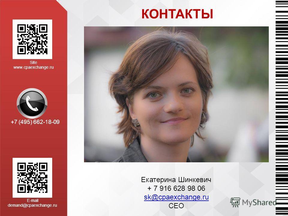 КОНТАКТЫ Екатерина Шинкевич + 7 916 628 98 06 sk@cpaexchange.ru sk@cpaexchange.ru CEO Site www.cpaexchange.ru E-mail demand@cpaexchange.ru +7 (495) 662-18-09