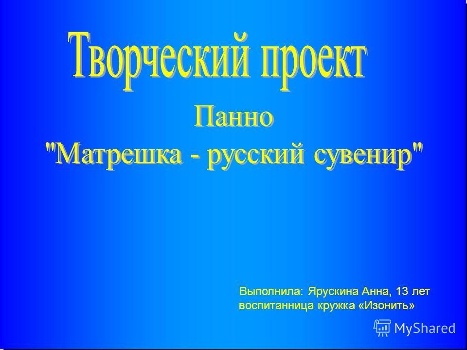 Выполнила: Ярускина Анна, 13 лет воспитанница кружка «Изонить»