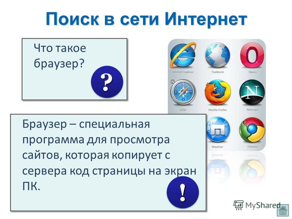 Поиск информации в сети Интернет Что такое Интернет? ?? Для чего он нужен? ?? Интернет – сотни миллионов компьютеров, которые образуют единую информационную среду для оперативного обмена информацией.
