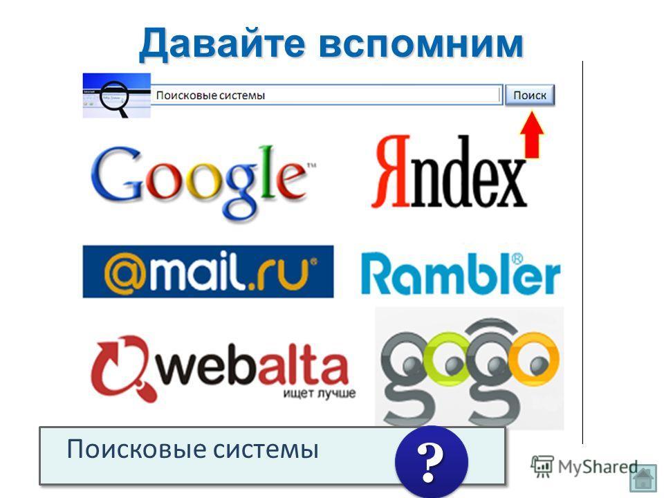 Поиск в сети Интернет Что такое браузер? ?? Браузер – специальная программа для просмотра сайтов, которая копирует с сервера код страницы на экран ПК. !!