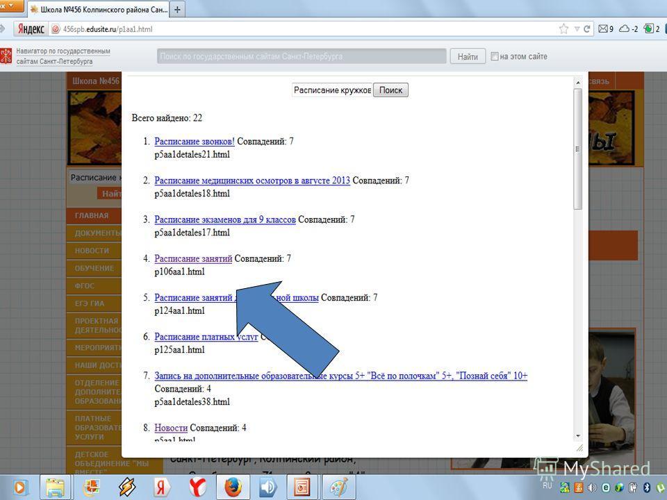 На сайтах есть поисковая строка Записываем «ключевое слово»