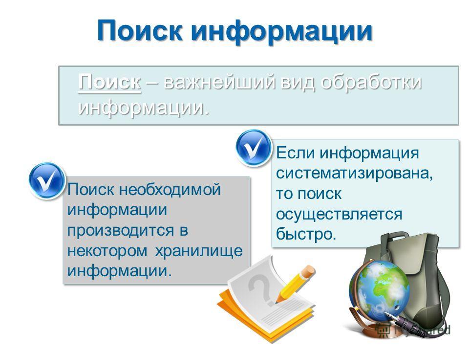 Поиск информации Разработка плана действий и его запись Систематизация информации Стратегии информационного поиска Поиск информации в традиционных источниках Поиск информации в сети Интернет