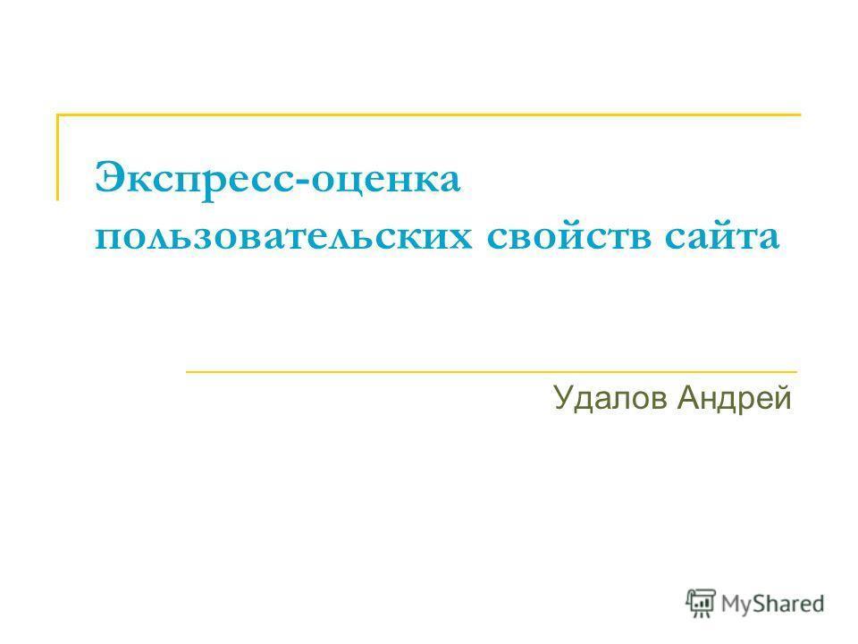 Экспресс-оценка пользовательских свойств сайта Удалов Андрей