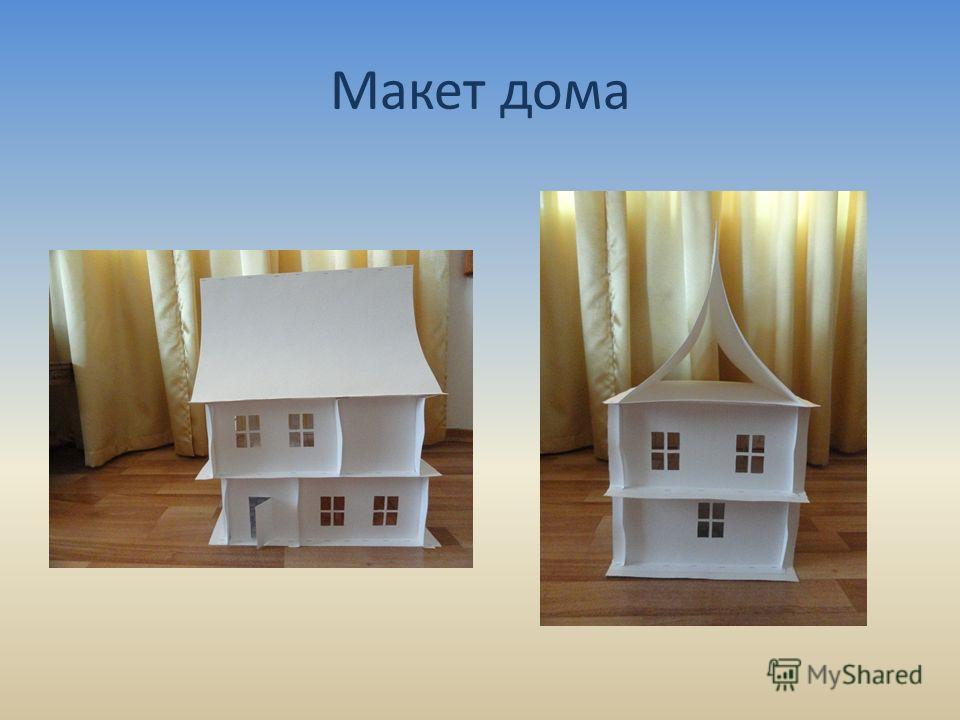 Макет дома