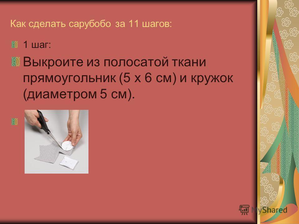 Как сделать сарубобо за 11 шагов: 1 шаг: Выкроите из полосатой ткани прямоугольник (5 х 6 см) и кружок (диаметром 5 см).