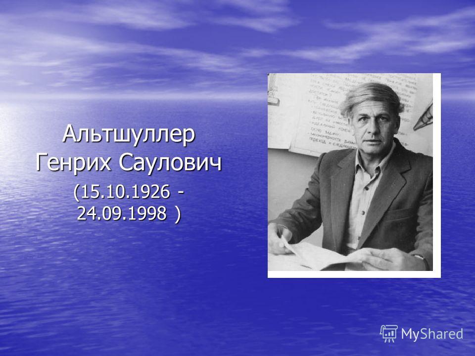 Альтшуллер Генрих Саулович (15.10.1926 - 24.09.1998 )