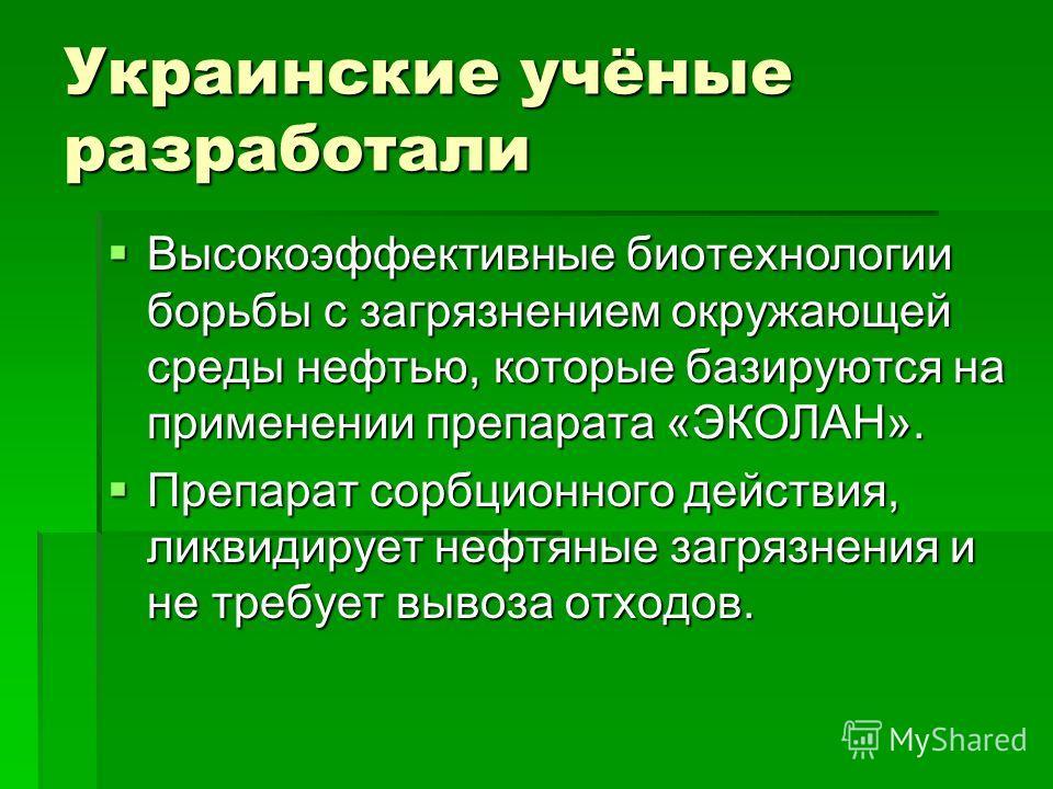 Украинские учёные разработали Высокоэффективные биотехнологии борьбы с загрязнением окружающей среды нефтью, которые базируются на применении препарата «ЭКОЛАН». Высокоэффективные биотехнологии борьбы с загрязнением окружающей среды нефтью, которые б