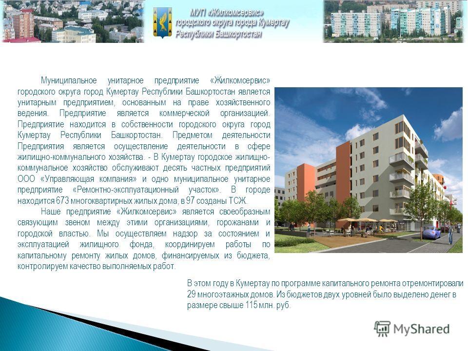 Муниципальное унитарное предприятие «Жилкомсервис» городского округа город Кумертау Республики Башкортостан является унитарным предприятием, основанным на праве хозяйственного ведения. Предприятие является коммерческой организацией. Предприятие наход