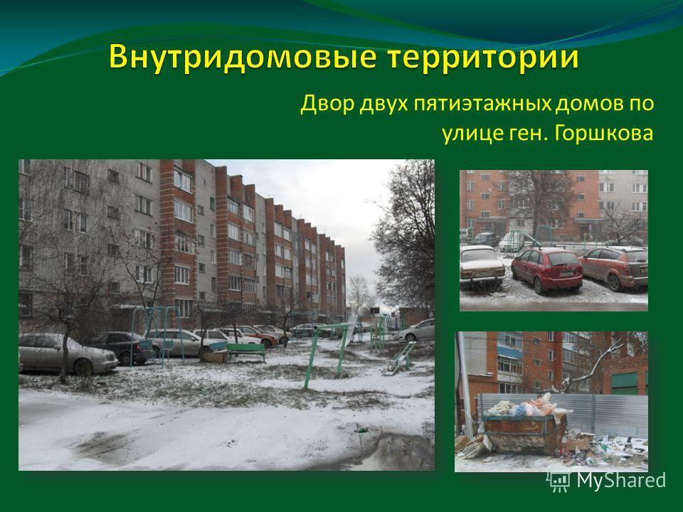 Двор двух пятиэтажных домов по улице ген. Горшкова