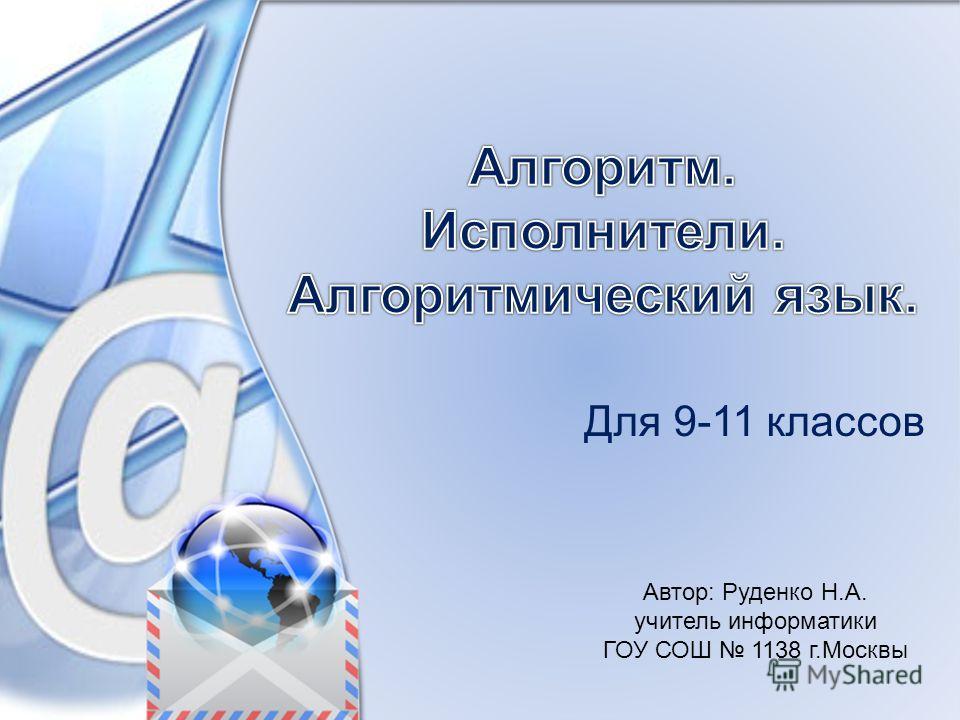 Для 9-11 классов Автор: Руденко Н.А. учитель информатики ГОУ СОШ 1138 г.Москвы