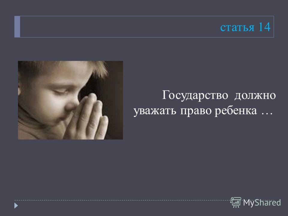 статья 14 Государство должно уважать право ребенка …