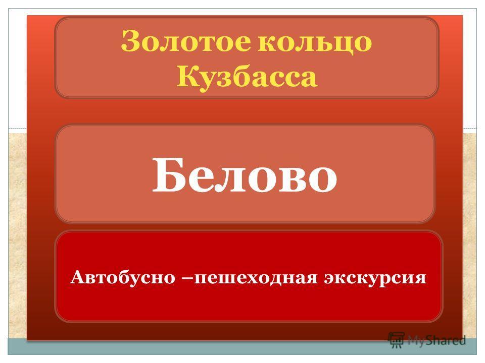 Золотое кольцо Кузбасса Белово Автобусно –пешеходная экскурсия