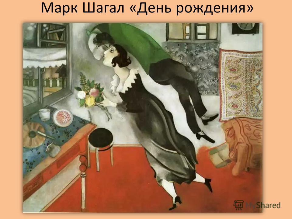 Марк Шагал «День рождения»