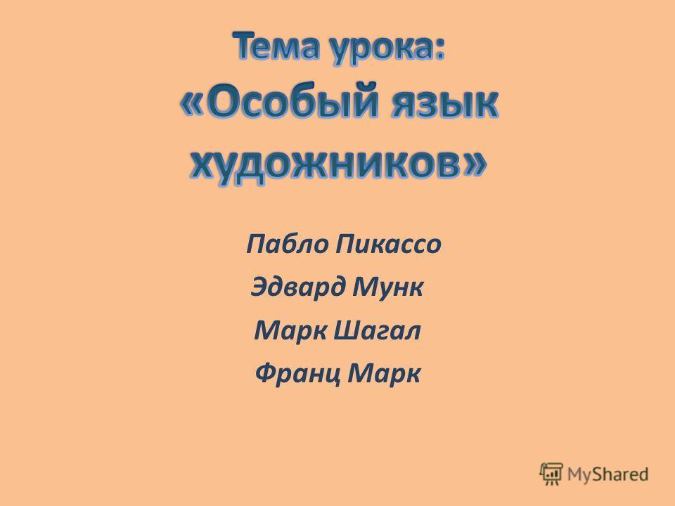 Пабло Пикассо Эдвард Мунк Марк Шагал Франц Марк