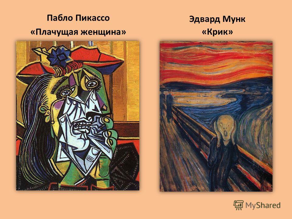 Пабло Пикассо «Плачущая женщина» Эдвард Мунк «Крик»