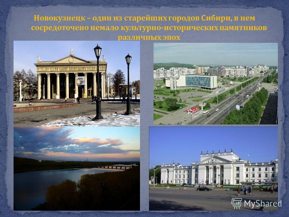 Новокузнецк – один из старейших городов Сибири, в нем сосредоточено немало культурно-исторических памятников различных эпох