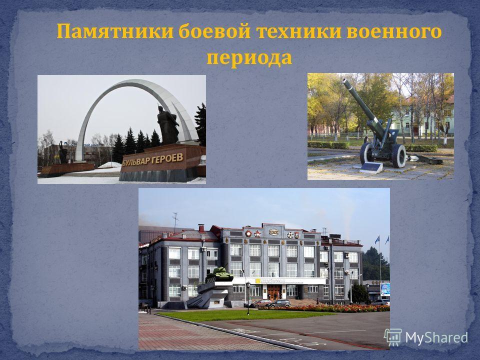 Памятники боевой техники военного периода