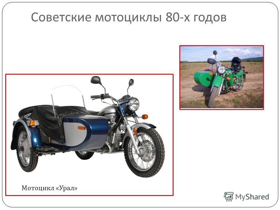 Советские мотоциклы 80- х годов Мотоцикл « Урал »
