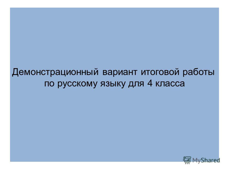 Демонстрационный вариант итоговой работы по русскому языку для 4 класса