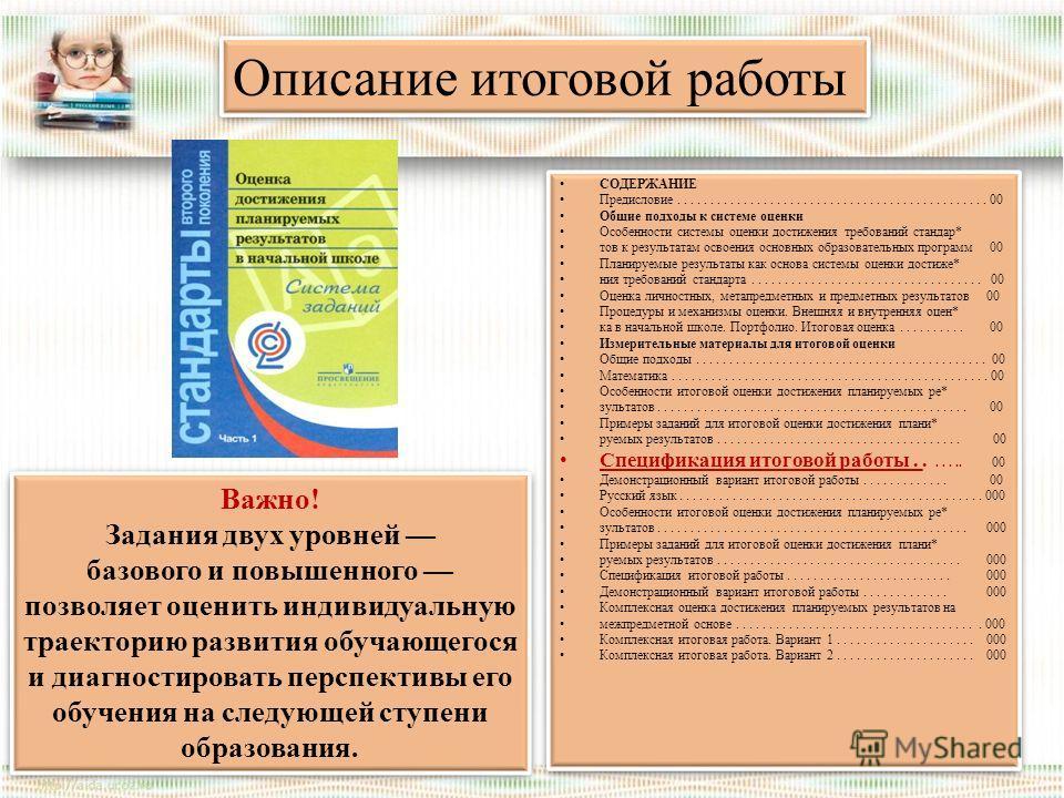 СОДЕРЖАНИЕ Предисловие............................................... 00 Общие подходы к системе оценки Особенности системы оценки достижения требований стандар* тов к результатам освоения основных образовательных программ 00 Планируемые результаты к