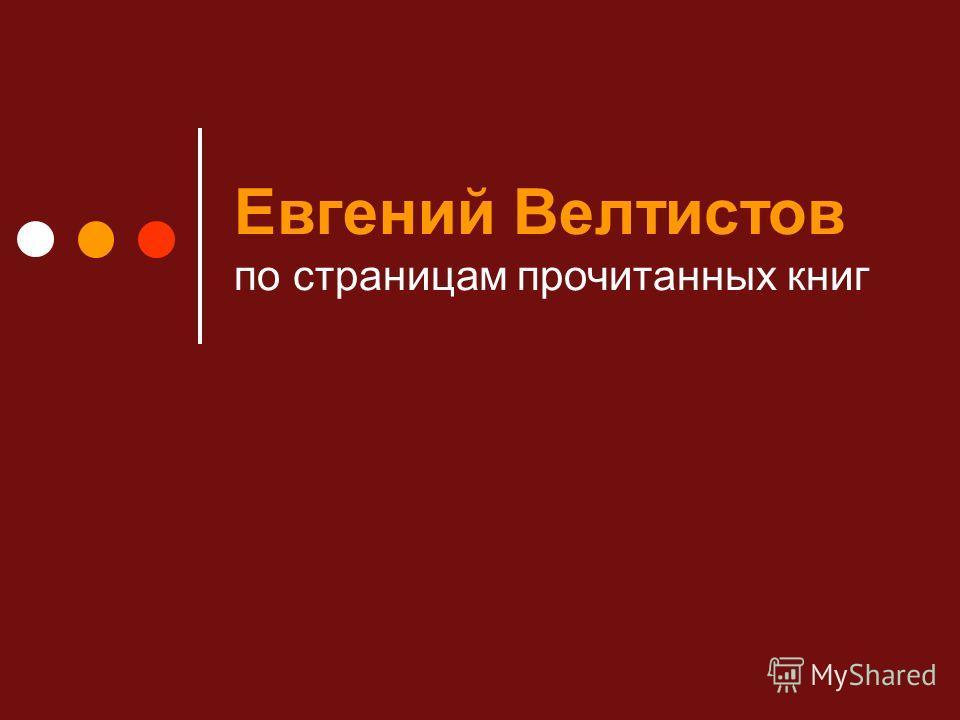 Евгений Велтистов по страницам прочитанных книг