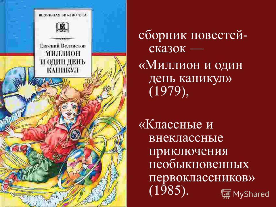 сборник повестей- сказок «Миллион и один день каникул» (1979), «Классные и внеклассные приключения необыкновенных первоклассников» (1985).