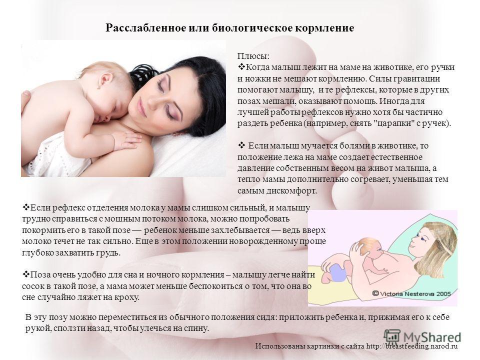 Если рефлекс отделения молока у мамы слишком сильный, и малышу трудно справиться с мощным потоком молока, можно попробовать покормить его в такой позе ребенок меньше захлебывается ведь вверх молоко течет не так сильно. Еще в этом положении новорожден